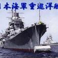 日本海軍重巡洋艦祭り