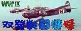 双発戦闘機祭
